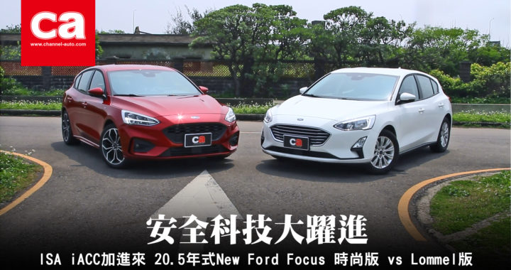 安全科技大躍進 20.5年式New Ford Focus 時尚版 vs Lommel版
