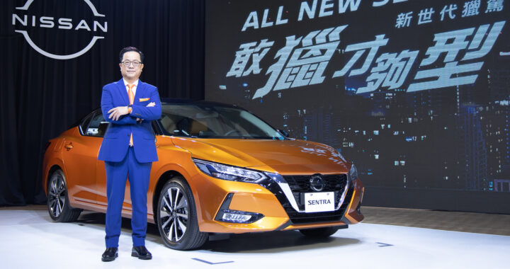 73.9萬元起 Nissan ALL NEW Sentra正式上市