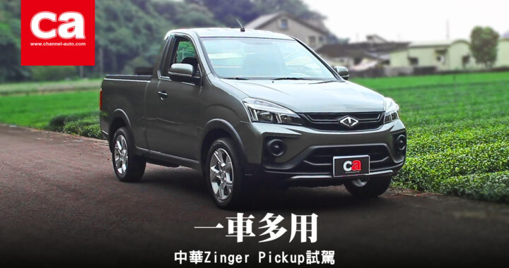 一車多用 中華Zinger Pick up試駕