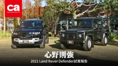 心野則強 2021 Land Rover Defender試駕報告